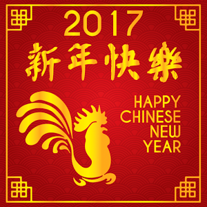 Welcome the Year of the Rooster 2017! Thumbnail Image